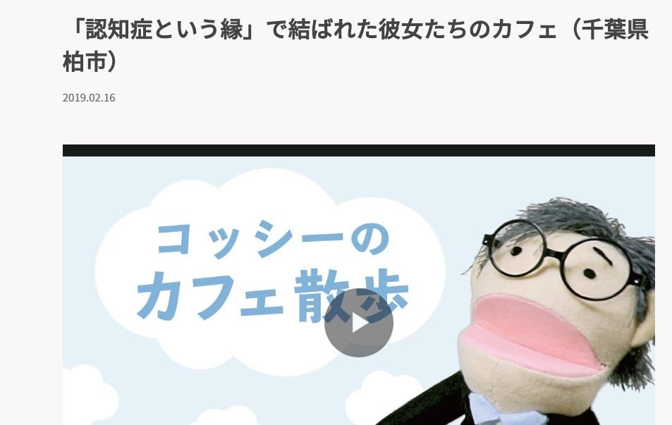 朝日新聞社WEBサイトの『なかまぁるコッシーの散歩』にみちくさカフェが公開_b0341675_09491197.jpg
