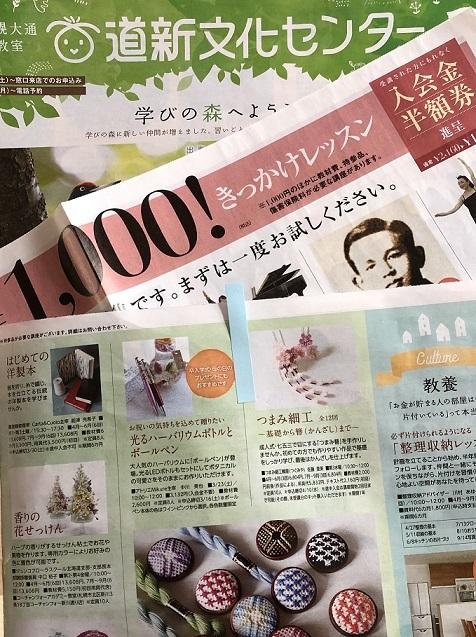 4月からのカルチャースクール札幌・千歳・釧路募集いたします_c0122475_21045518.jpg