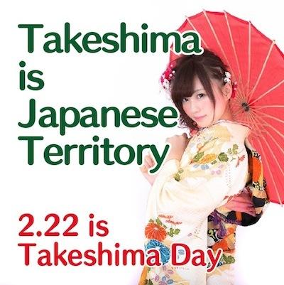 「 2月22日は竹島の日 」_c0328479_13305180.jpg