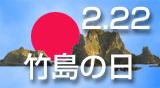 「 2月22日は竹島の日 」_c0328479_13313126.jpg