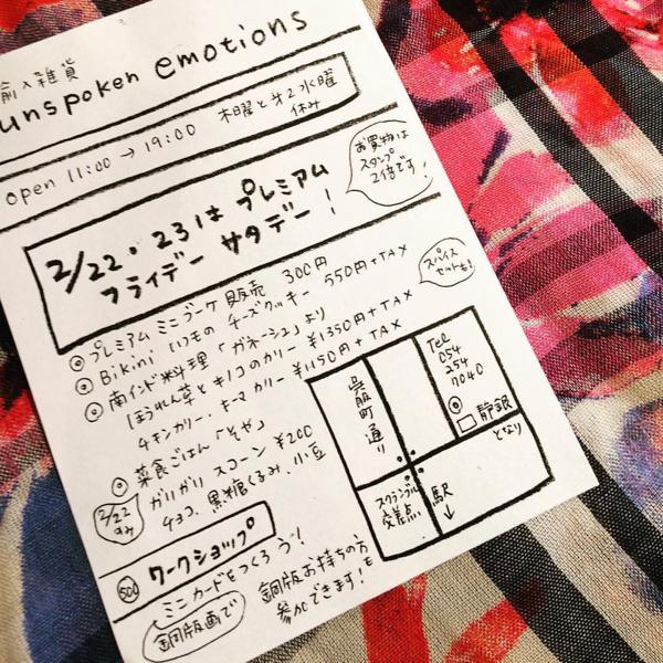 2/22(金)23(土)は静岡駅から徒歩5分 unspoken emotionsさんにて冷蔵カリーを販売!_e0145685_20134192.jpg