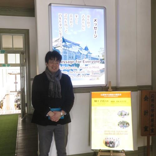 物質化学工学専攻博士前期2年、田中 隆馬君が3人と一緒に重文本館を見学_c0075701_15241656.jpg