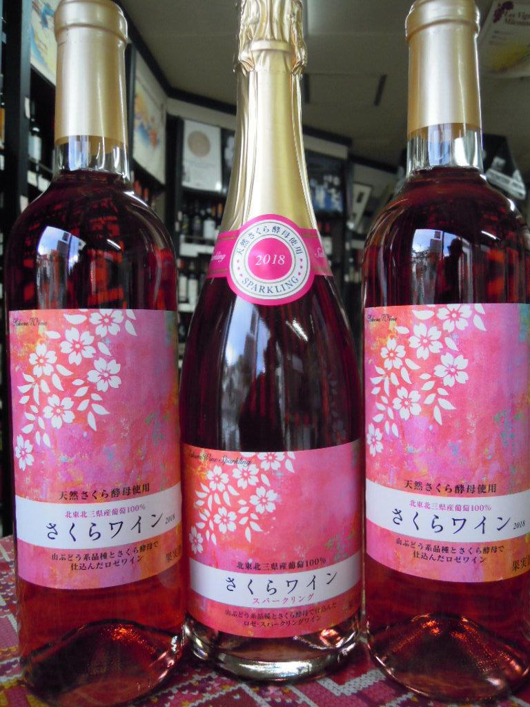 春間近か、今年も「さくらワイン」の発売です!_f0055803_16214343.jpg