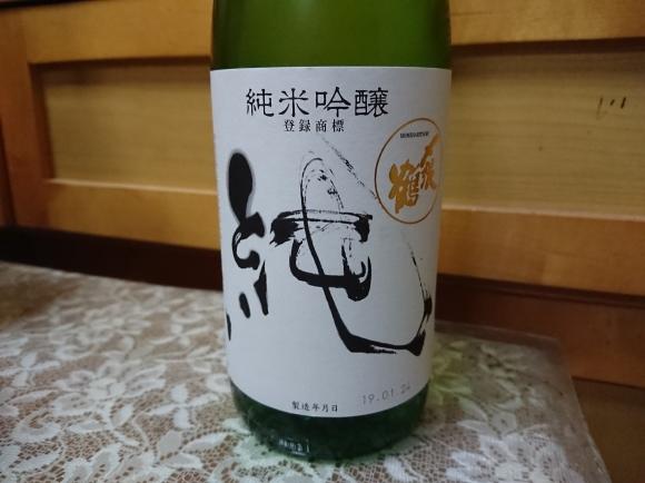 2/20 宮尾酒造 〆張鶴 純米吟醸酒 純 & 角上魚類 にぎり寿司_b0042308_13154428.jpg