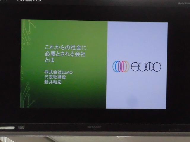 鎌倉投信から「㈱eumo」に移った新井和宏氏の「これからの社会に必要とされる会社とは?」_f0141310_07295801.jpg