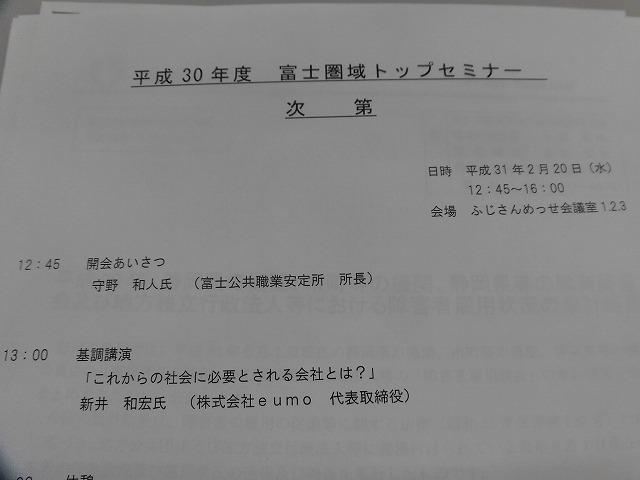 鎌倉投信から「㈱eumo」に移った新井和宏氏の「これからの社会に必要とされる会社とは?」_f0141310_07300420.jpg