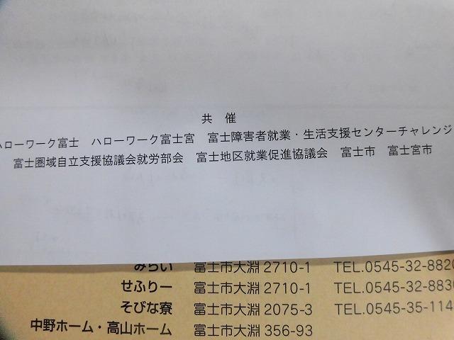 鎌倉投信から「㈱eumo」に移った新井和宏氏の「これからの社会に必要とされる会社とは?」_f0141310_07301155.jpg