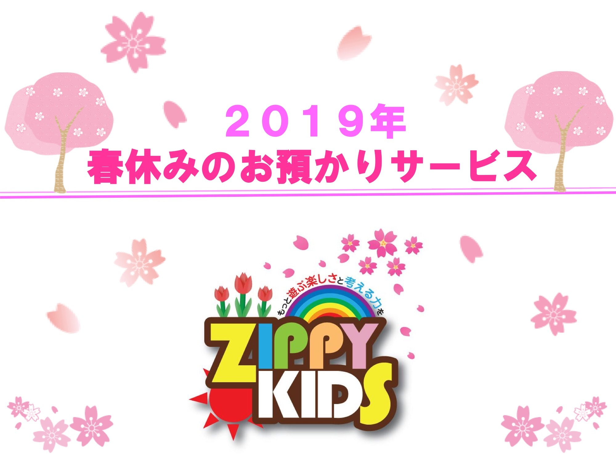 2019  春休みのお預かりサービスについて_c0315913_12480267.jpeg