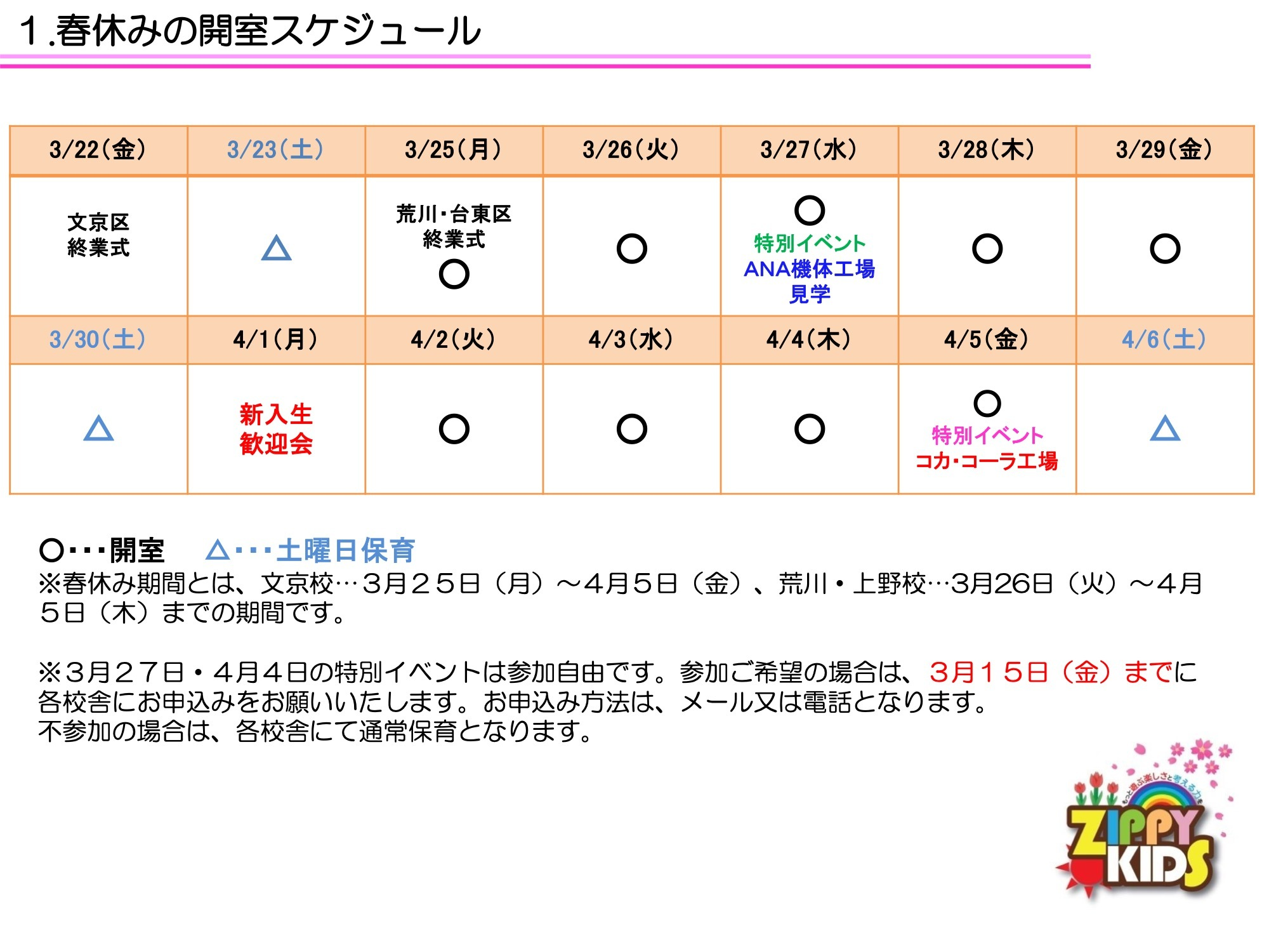 2019  春休みのお預かりサービスについて_c0315913_12540634.jpeg