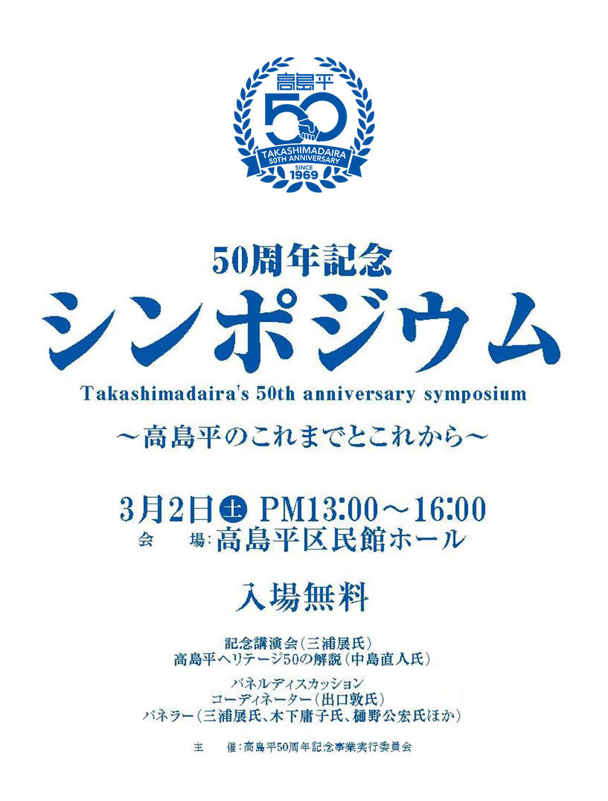 高島平50周年記念シンポジウム_d0004728_12003252.jpg