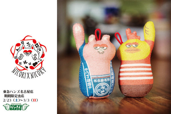 リニューアルした名古屋コーチンと味噌カツバージョンのマネキシリーズ!!_a0129631_09254922.jpg