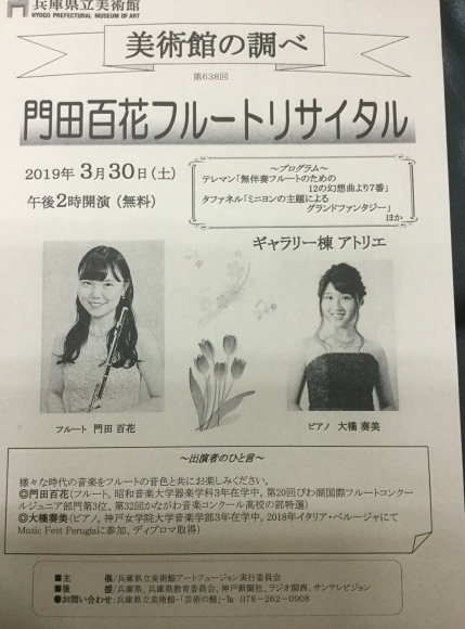 門田百花フルートリサイタル_c0346934_17015289.jpeg