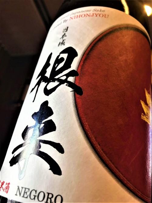 【日本酒】日本城 根来NEGORO 純米吟醸 無濾過生酒 山田錦58磨き 限定 新酒30BY_e0173738_11153824.jpg
