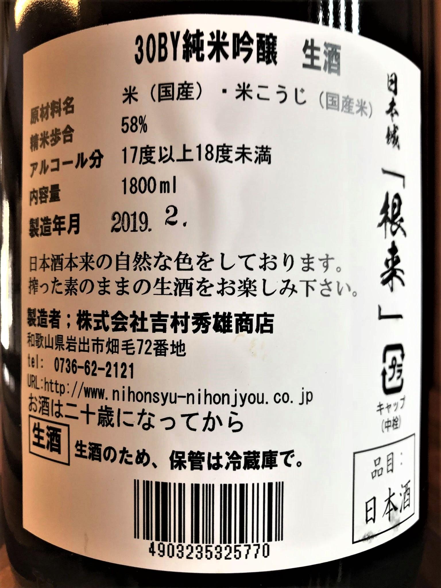 【日本酒】日本城 根来NEGORO 純米吟醸 無濾過生酒 山田錦58磨き 限定 新酒30BY_e0173738_11164746.jpg