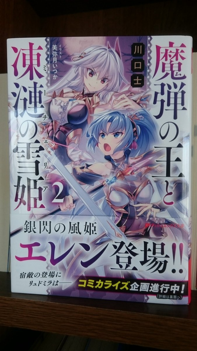 「魔弾の王と凍漣の雪姫」2巻、本日発売です。サイン会とスタンプラリーを行います。_e0172041_12325939.jpg
