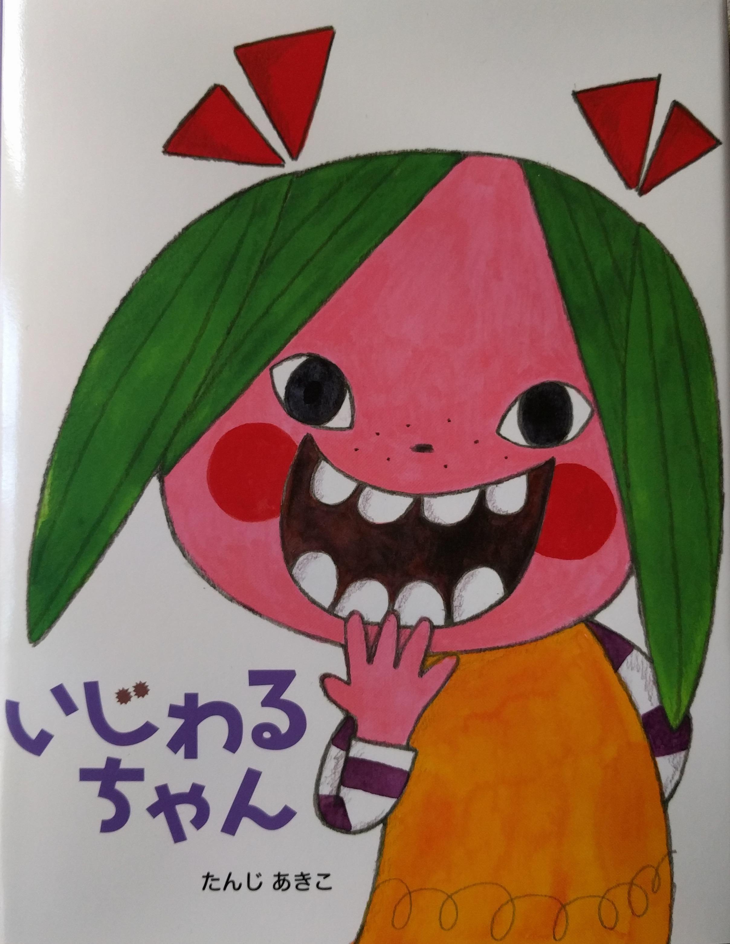たんじあきこさんの作品_a0265743_00465962.jpg