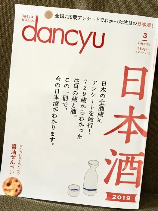 雑誌掲載のお知らせ「dancyu 3月号」_f0342355_17071634.jpeg