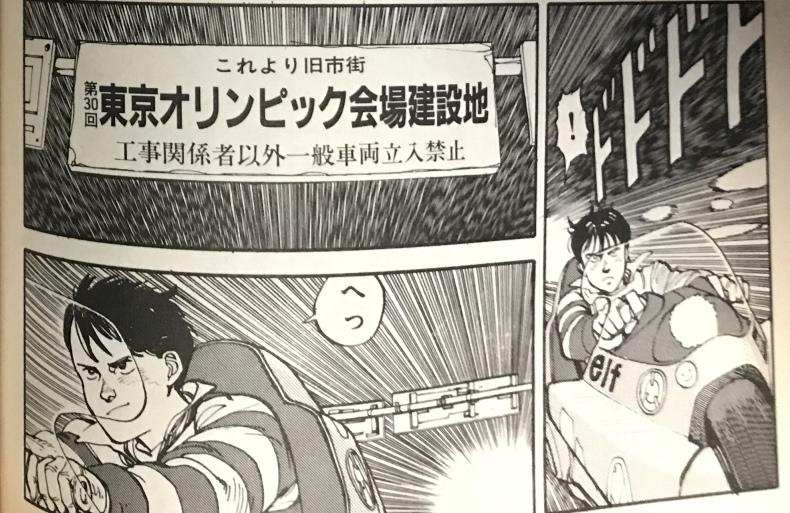 漫画 akira 予言