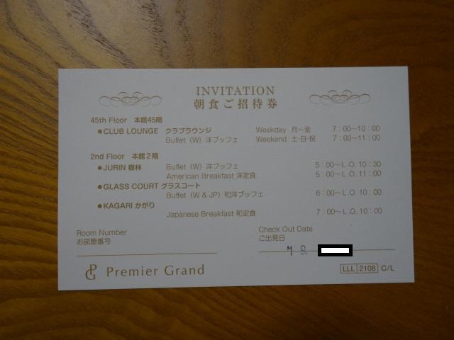 京王プラザホテル (6)_b0405262_2151871.jpg