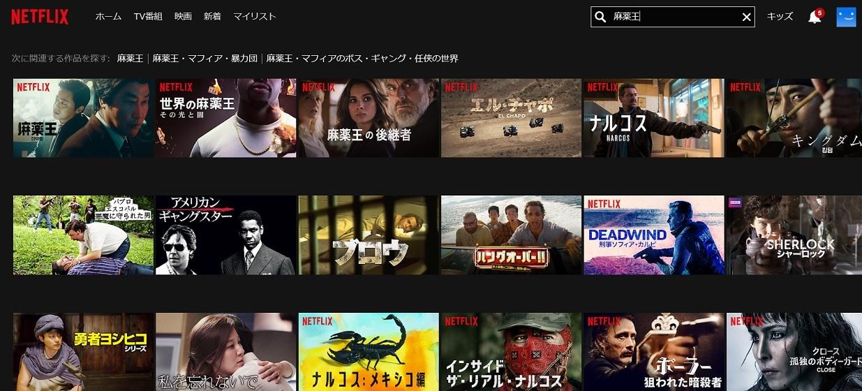 『麻薬王』Netflix配信開始_f0378683_20155043.jpg
