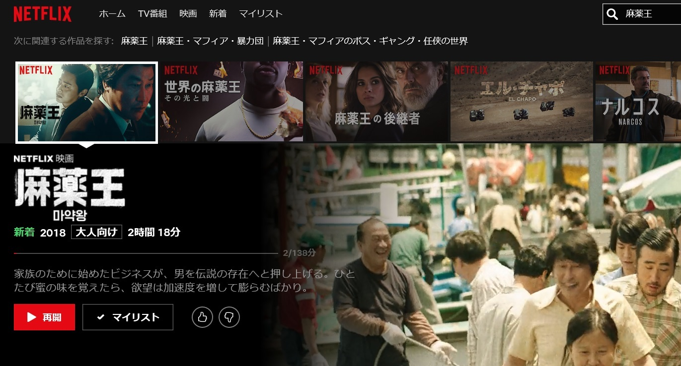 『麻薬王』Netflix配信開始_f0378683_20161067.jpg