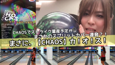【CHAOS】NewボールCHAOSでストライク量産予定が、まさかのカオス状態に?!【ボウリング】_d0162684_08543831.jpg