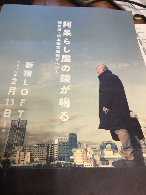 「阿呆らし屋の鐘が鳴る」 松本雄吉追悼_a0163788_21165476.jpg