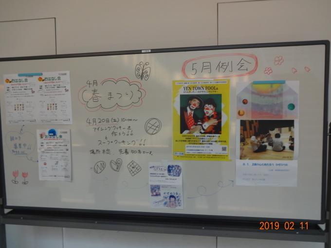 「あいぼう」例会報告_b0114789_11375576.jpg