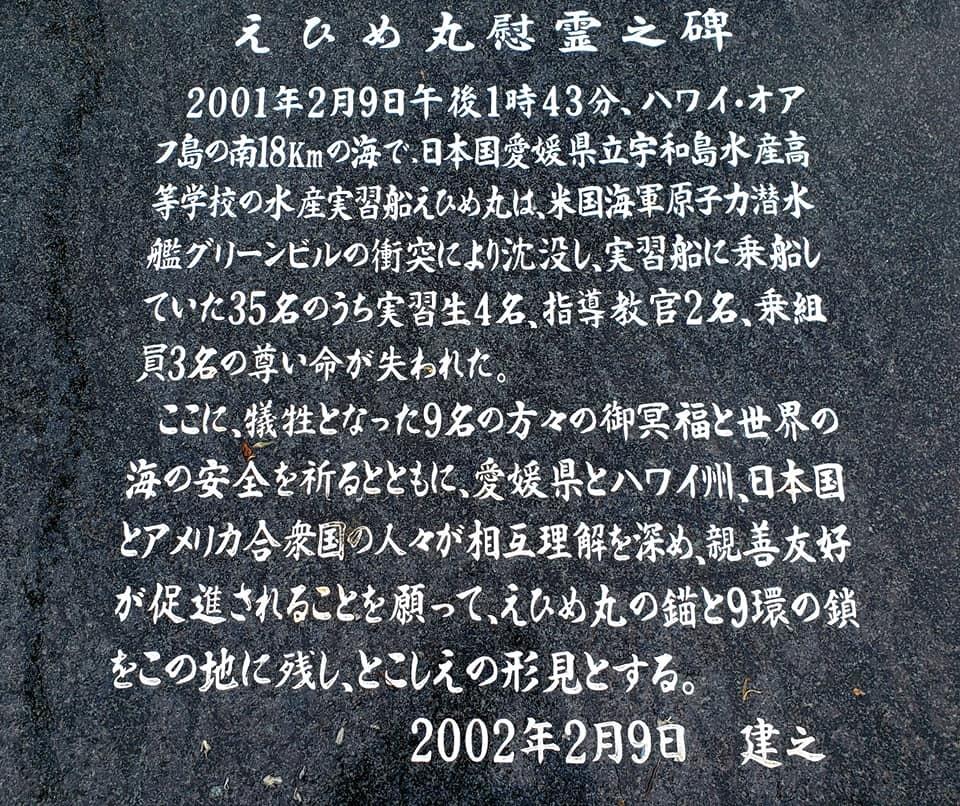 愛媛丸の碑に手を合わせて、ハワイでの全ての予定を終了しました。_c0186691_10121923.jpg
