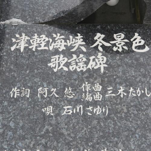 津軽海峡冬景色の歌謡碑_c0075701_11160723.jpg