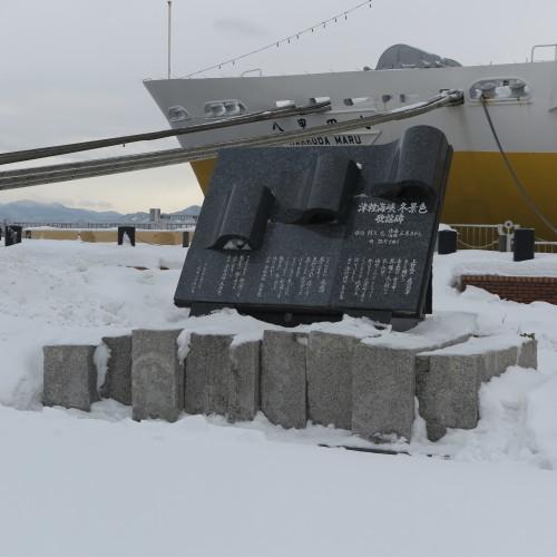 津軽海峡冬景色の歌謡碑_c0075701_11184229.jpg