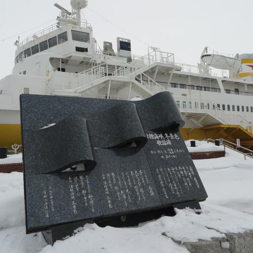津軽海峡冬景色の歌謡碑_c0075701_11210715.jpg