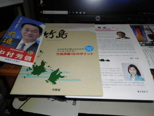島根県「竹島の日」式典まもなく 国会議員も参加_c0192503_16392992.jpg