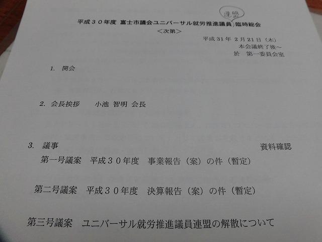 条例づくりをはじめ一定の成果 ユニバーサル就労推進議員連盟の解散総会_f0141310_07525917.jpg