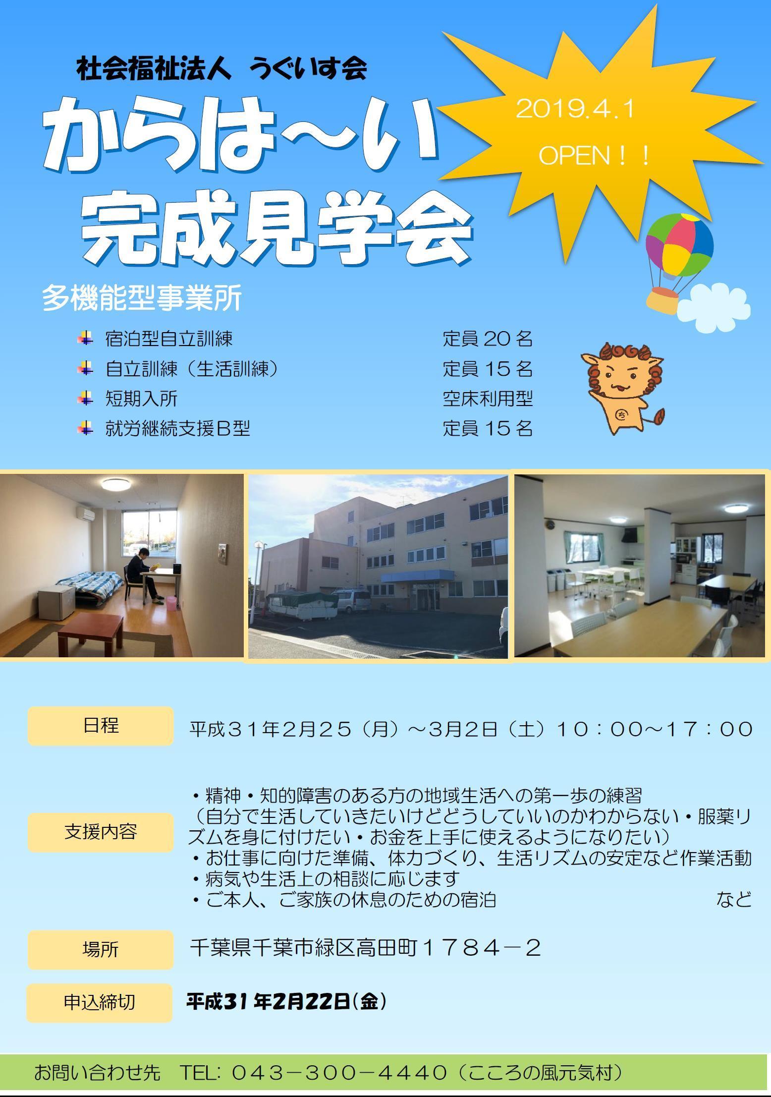 新規事業所オープン からは~い_e0164724_15453380.jpg