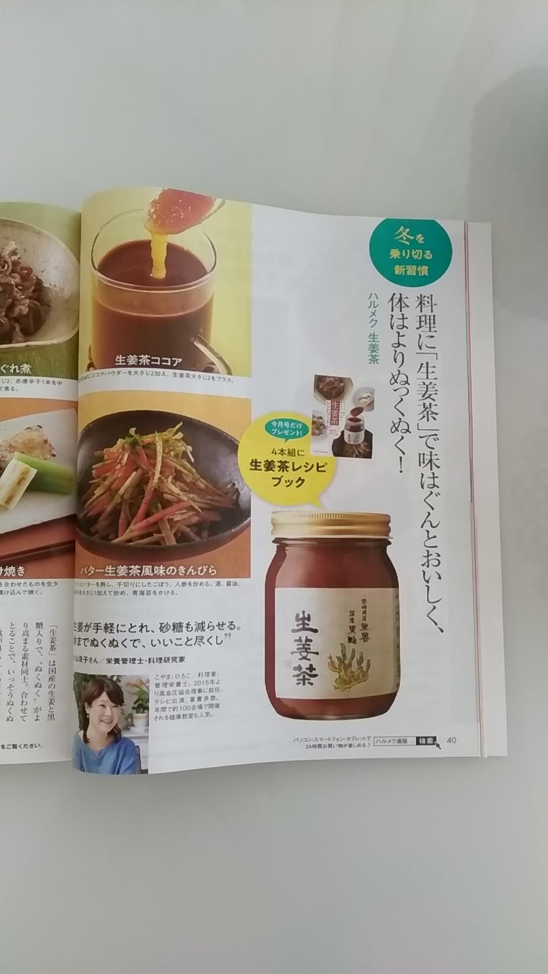 ハルメク3月号で生姜茶ご紹介しています(^^♪_b0204930_08194626.jpg