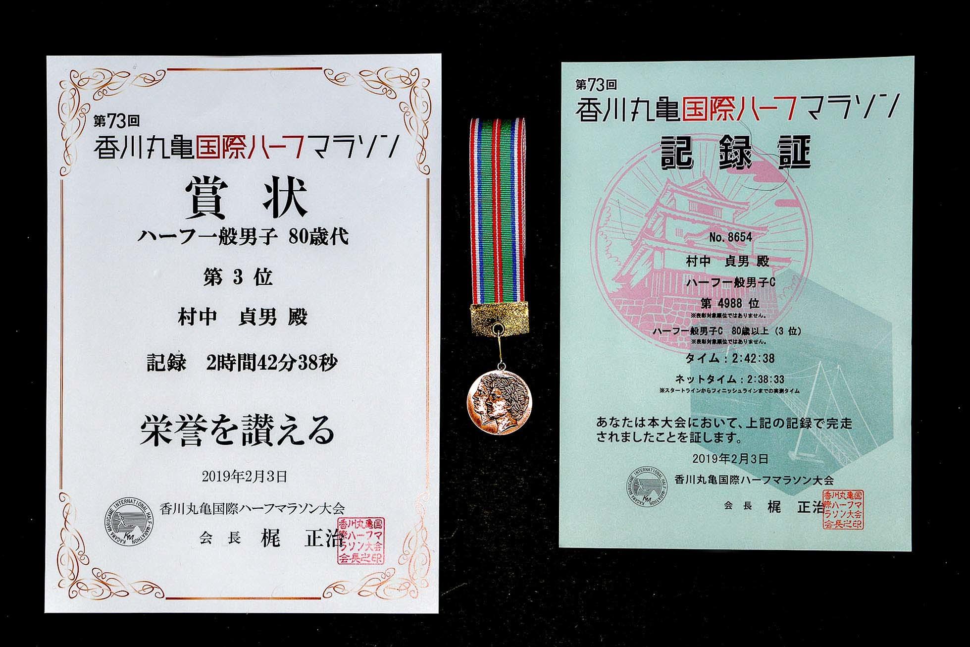 自慢の兄貴 香川丸亀国際ハーフマラソンを走る_d0246136_15400560.jpg