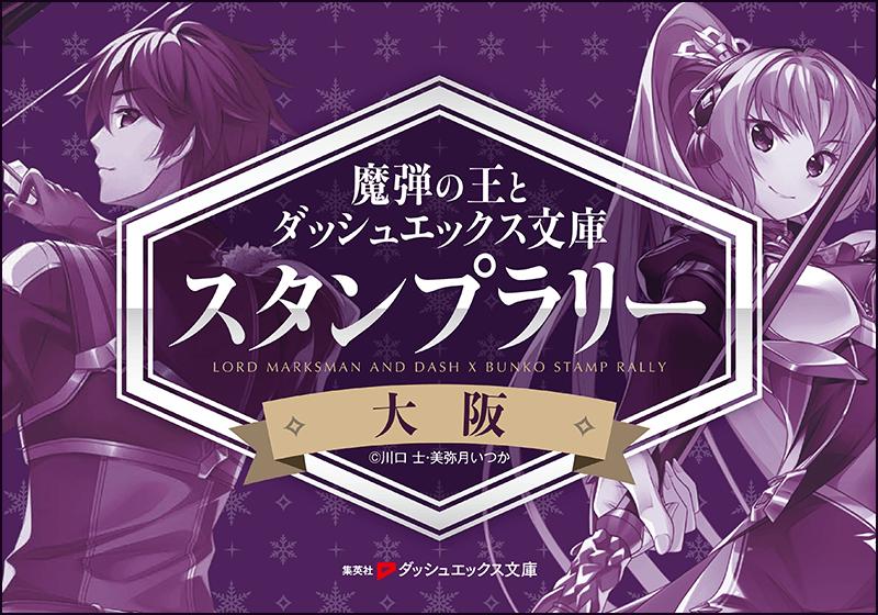 「魔弾の王と凍漣の雪姫」2巻、本日発売です。サイン会とスタンプラリーを行います。_e0172041_12553296.png
