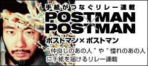 """""""仲良しのあの人""""や""""憧れのあの人""""に手紙を届ける人気リレー連載『POSTMAN×POSTMAN』。 音楽家の志人が次に手紙を書いたのは、日本を代表するジャズサックス奏者、坂田明。_d0158942_08570763.jpg"""