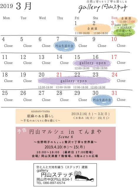 2019 弥生*カレンダー_d0145345_16201904.jpg