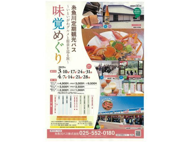 味覚めぐり_糸魚川定期観光バス2019_d0348249_13382113.jpg