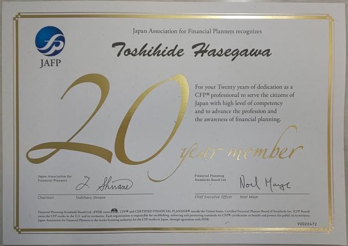 CFP登録20年表彰_e0180752_16593618.jpg