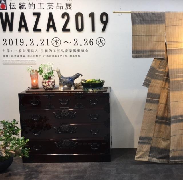 WAZA 2019  暮らしに寄り添うニッポンの美_a0165160_22383296.jpg