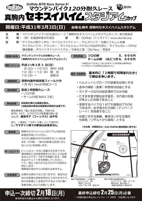 真駒内セキスイハイムスタジアムカップ2019出場します!_d0197762_10573909.jpg