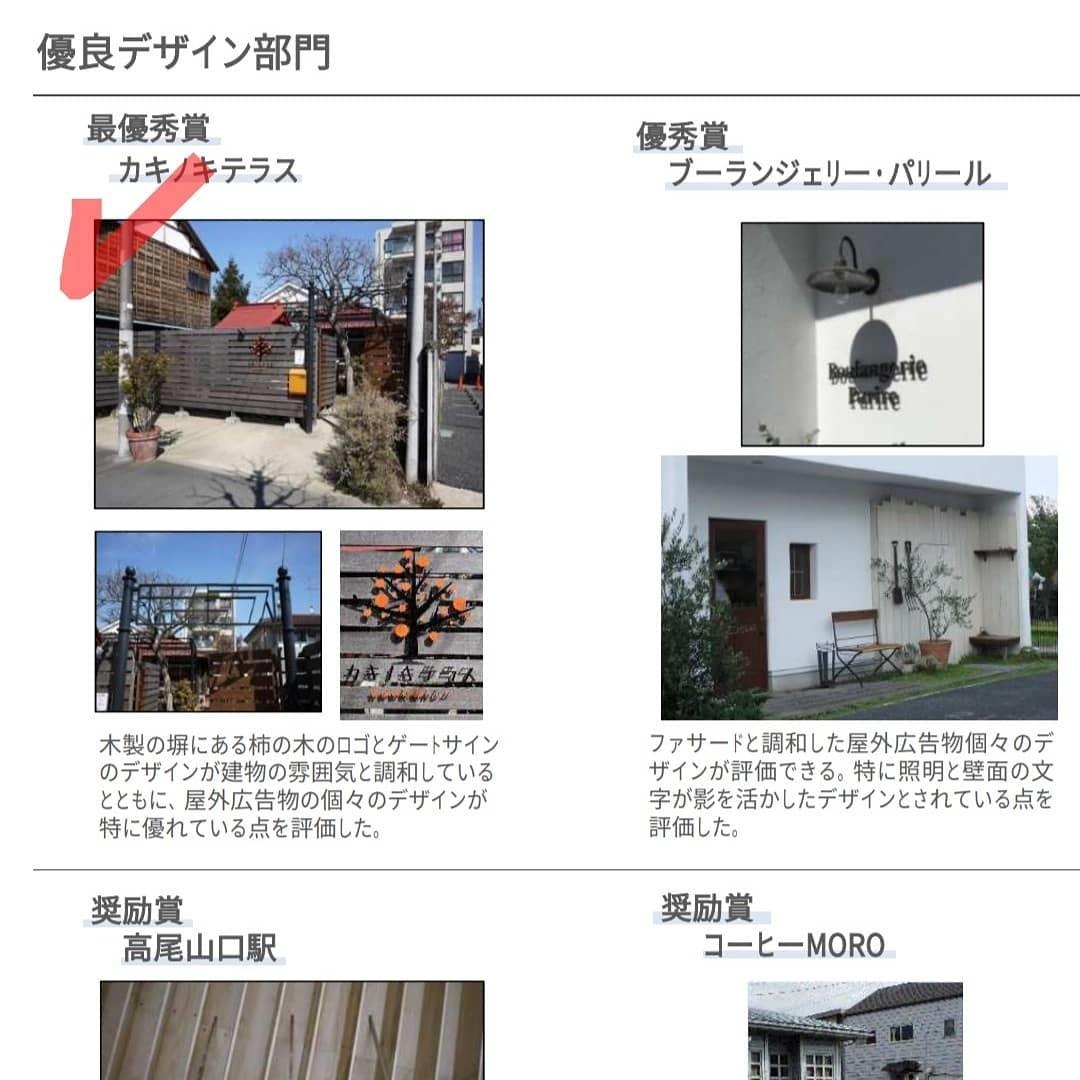 「カキノキテラス」優秀賞受賞_f0230666_17241634.jpg
