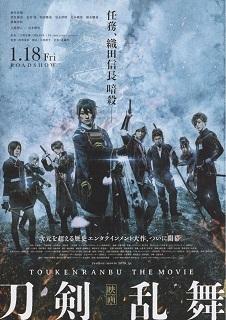 『刀剣乱舞』(2019)_e0033570_19214988.jpg