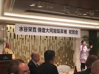 水谷栄寛傳燈大阿闍梨昇補祝賀会_d0339676_22432318.jpg