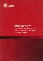 [赤本] Unix System V マニュアル (2/22)_a0034780_07122293.jpg