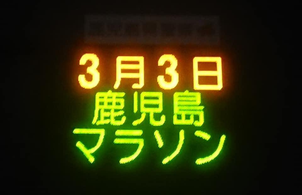 鹿児島マラソン 2019 『前夜祭』_e0294183_10275255.jpg