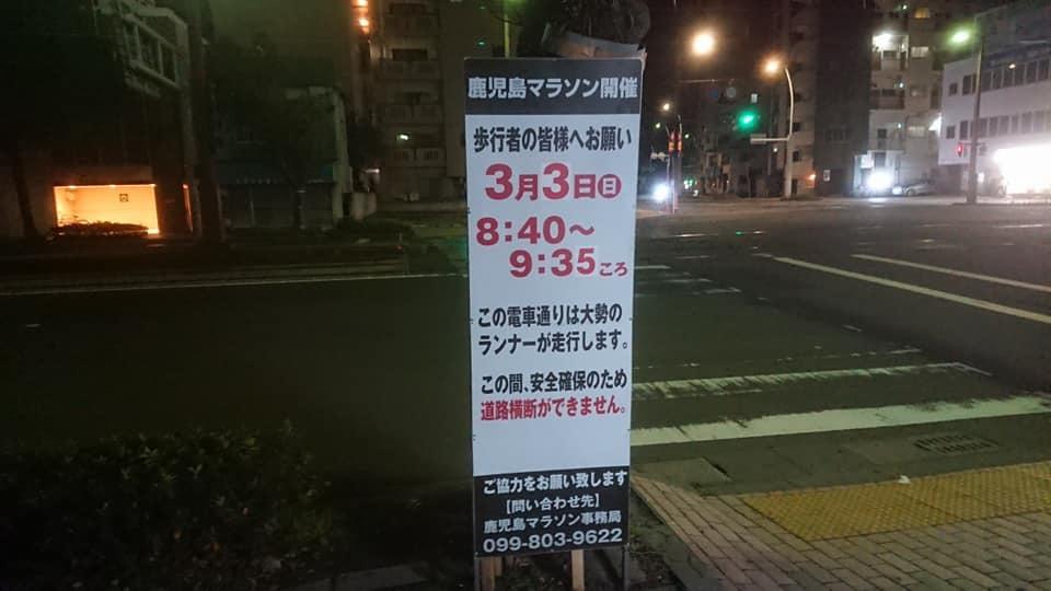 鹿児島マラソン 2019 『前夜祭』_e0294183_10281537.jpg